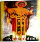 Ethiopan Orthodox Church Chants & Music