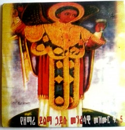 Ethiopan Orthodox Church Chants & Music